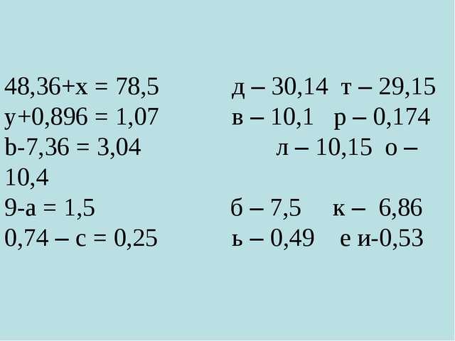 48,36+х = 78,5д – 30,14 т – 29,15 у+0,896 = 1,07в – 10,1 р – 0,174 b-7,36...