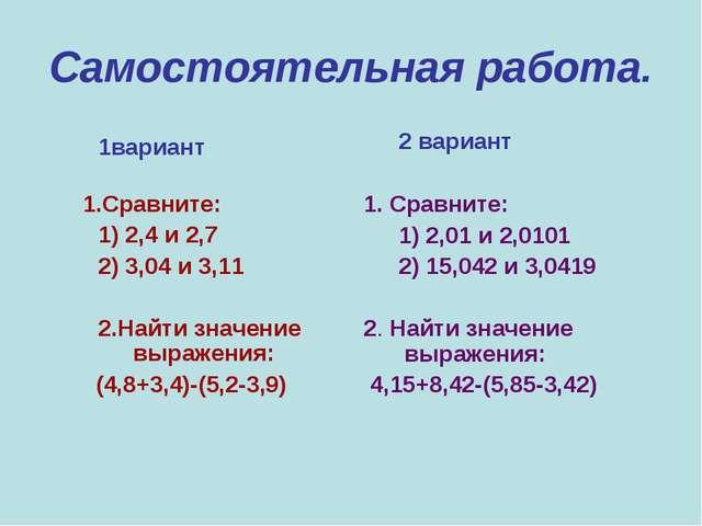 Самостоятельная работа. 1вариант 1.Сравните: 1) 2,4 и 2,7 2) 3,04 и 3,11 2.На...