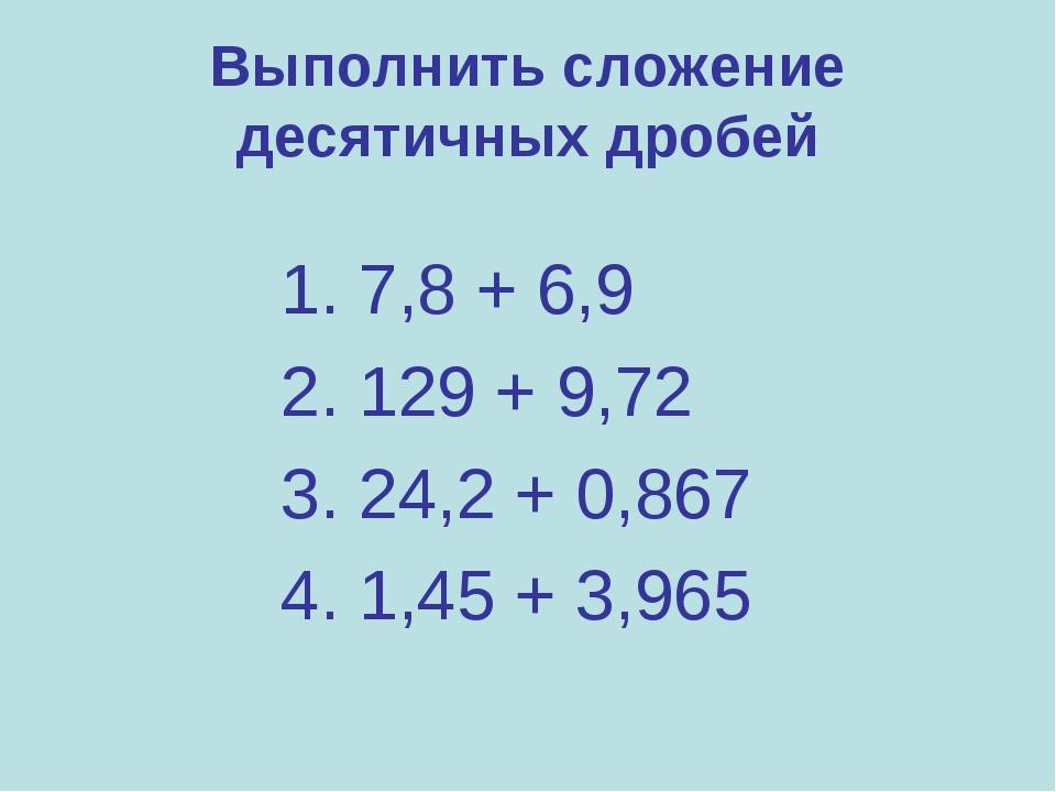 Выполнить сложение десятичных дробей 1. 7,8 + 6,9 2. 129 + 9,72 3. 24,2 + 0,8...