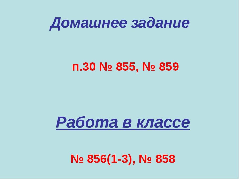 Домашнее задание п.30 № 855, № 859 Работа в классе № 856(1-3), № 858