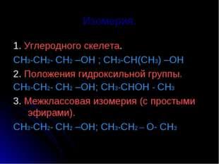 Изомерия. 1. Углеродного скелета. СН3-СН2- СН2 –ОН ; СН3-СН(СН3) –ОН 2. Полож