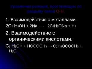 Уравнения реакций, протекающих по разрыву связи О-Н. 1. Взаимодействие с мета