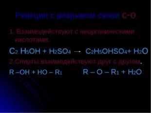 Реакции с разрывом связи с-о 1. Взаимодействуют с неорганическими кислотами.