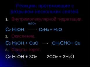Реакции, протекающие с разрывом нескольких связей. Внутримолекулярной гидрата