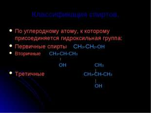 Классификация спиртов. По углеродному атому, к которому присоединяется гидрок