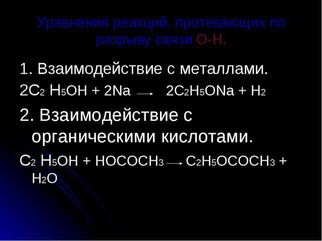 Уравнения реакций, протекающих по разрыву связи О-Н. 1. Взаимодействие с мета...