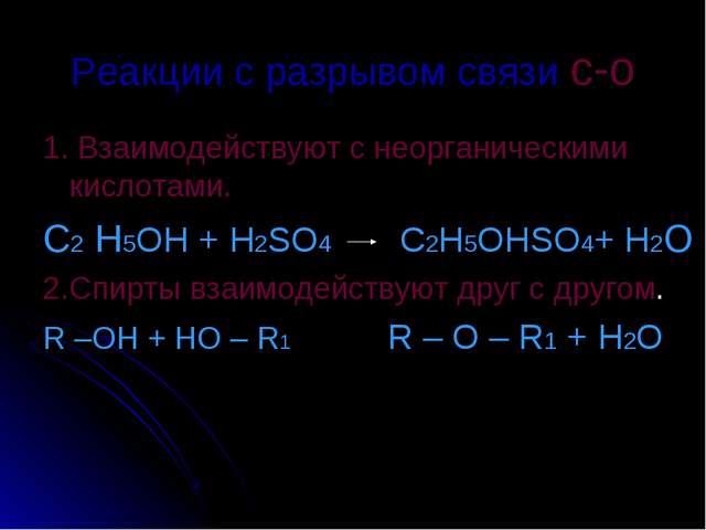 Реакции с разрывом связи с-о 1. Взаимодействуют с неорганическими кислотами....