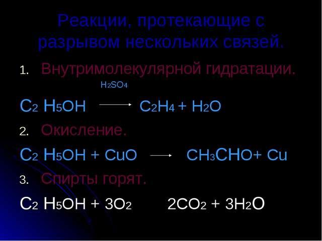 Реакции, протекающие с разрывом нескольких связей. Внутримолекулярной гидрата...