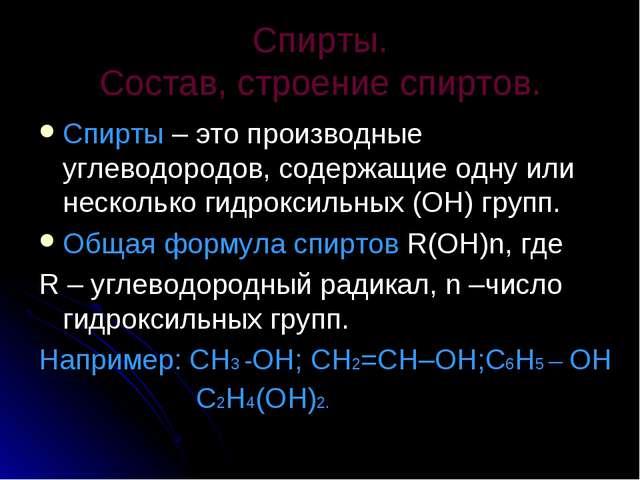 Спирты. Состав, строение спиртов. Спирты – это производные углеводородов, сод...