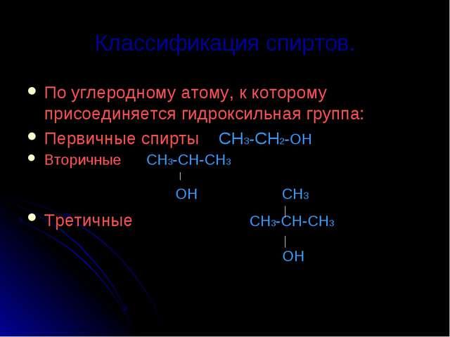Классификация спиртов. По углеродному атому, к которому присоединяется гидрок...