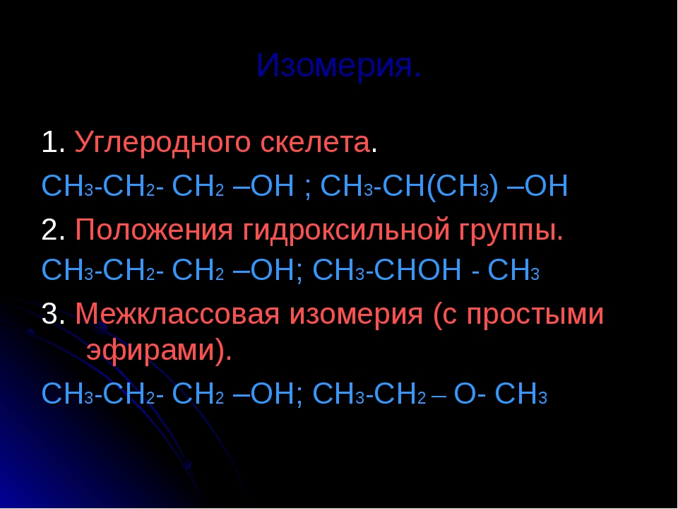 Изомерия. 1. Углеродного скелета. СН3-СН2- СН2 –ОН ; СН3-СН(СН3) –ОН 2. Полож...