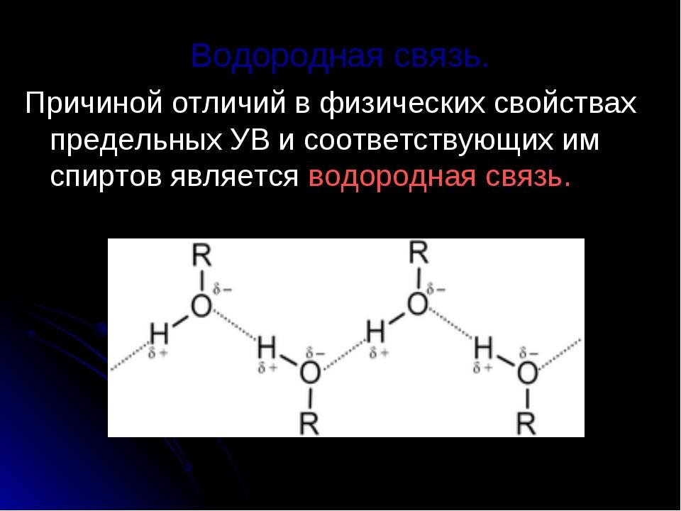 Водородная связь. Причиной отличий в физических свойствах предельных УВ и соо...