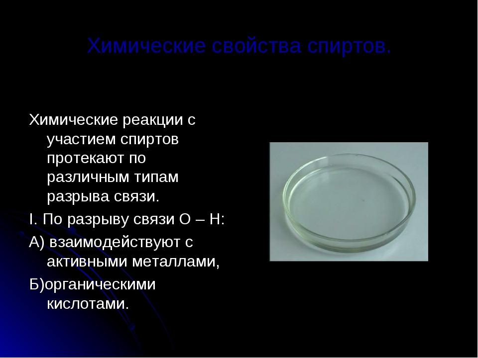 Химические свойства спиртов. Химические реакции с участием спиртов протекают...