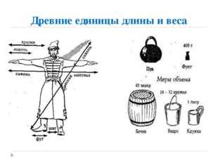 Древние единицы длины и веса