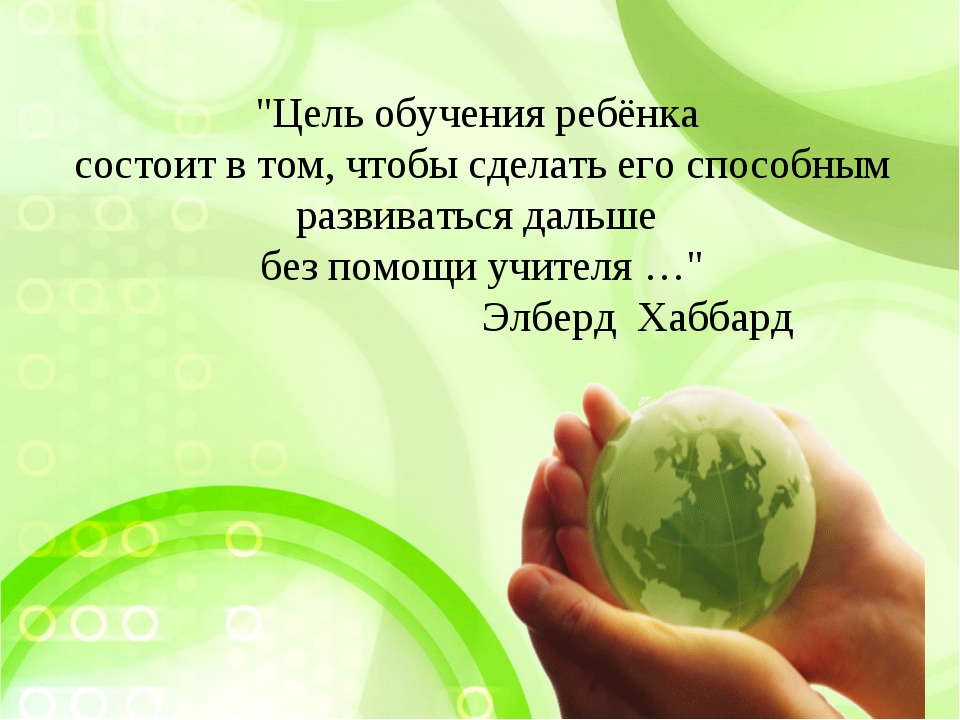 """""""Цель обучения ребёнка состоит в том, чтобы сделать его способным развиваться..."""