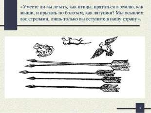 «Умеете ли вы летать, как птицы, прятаться в землю, как мыши, и прыгать по бо