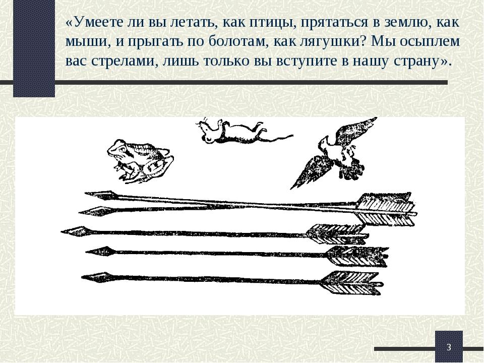 «Умеете ли вы летать, как птицы, прятаться в землю, как мыши, и прыгать по бо...