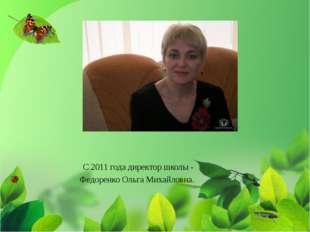 С 2011 года директор школы - Федоренко Ольга Михайловна.