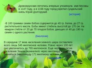 Древнерусская летопись впервые упомянула имя Москвы в 1147 году, а в 1156 год