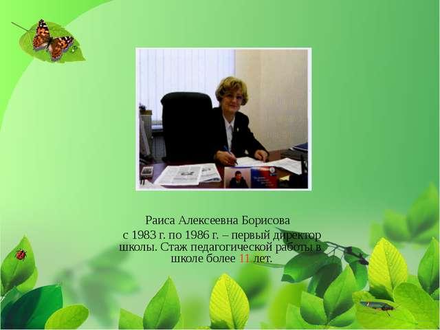 Раиса Алексеевна Борисова с 1983 г. по 1986 г. – первый директор школы. Стаж...