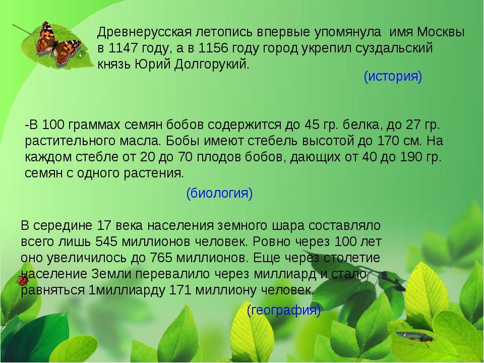 Древнерусская летопись впервые упомянула имя Москвы в 1147 году, а в 1156 год...