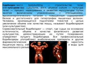 Бодибилдинг(англ. bodybuilding — строительство тела) иликультуризм(фр. cul