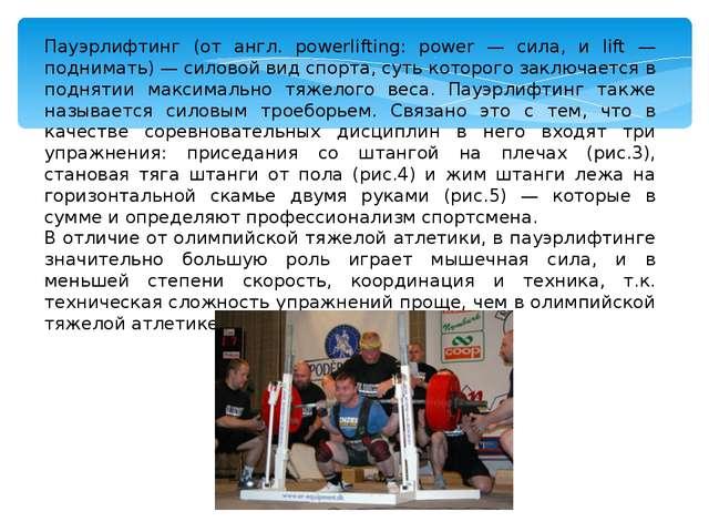 Пауэрлифтинг (от англ. powerlifting: power — сила, и lift — поднимать) — сило...