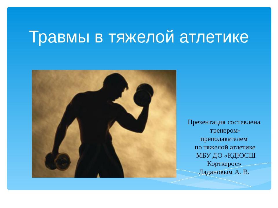 Травмы в тяжелой атлетике Презентация составлена тренером- преподавателем по...