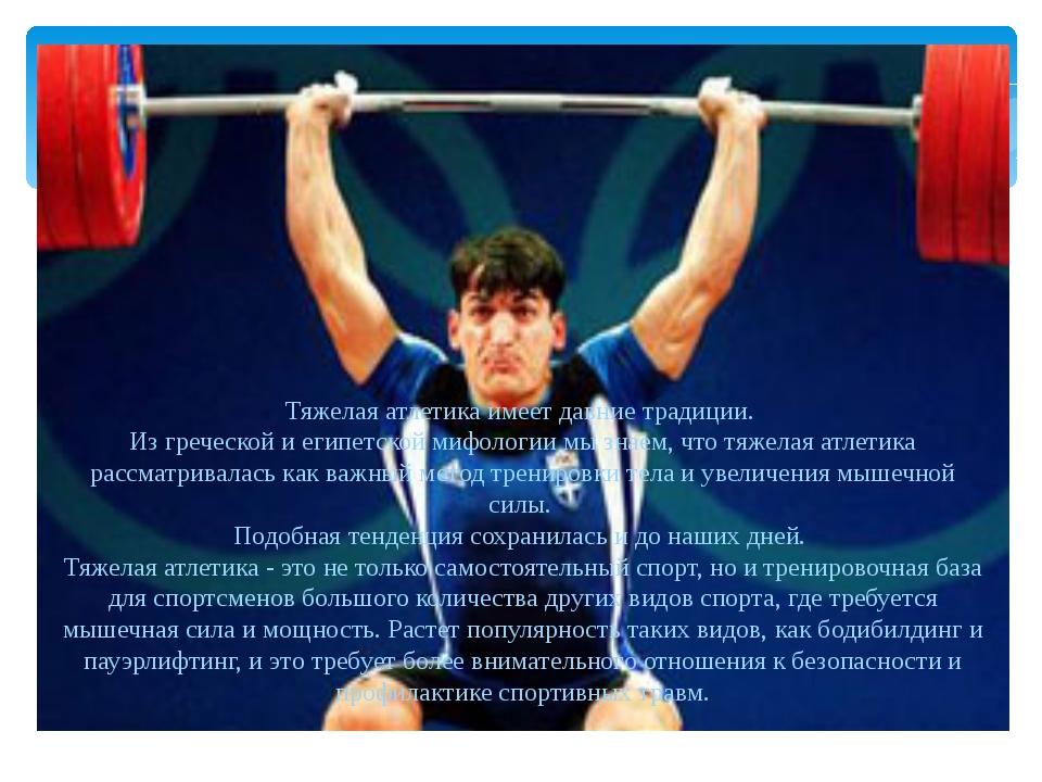 Тяжелая атлетика имеет давние традиции. Из греческой и египетской мифологии м...