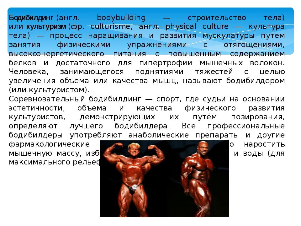 Бодибилдинг(англ. bodybuilding — строительство тела) иликультуризм(фр. cul...