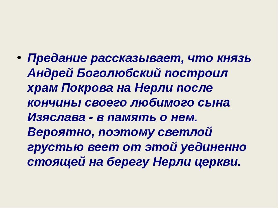 Предание рассказывает, что князь Андрей Боголюбский построил храм Покрова на...