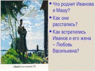 Что роднит Иванова и Машу? Как они расстались? Как встретились Иванов и его ж