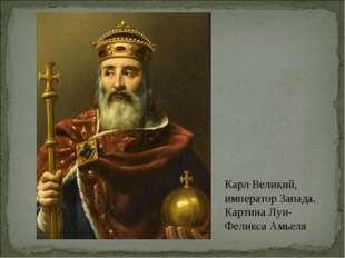 Карл Великий, император Запада. Картина Луи-Феликса Амьеля