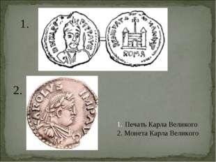 Печать Карла Великого 2. Монета Карла Великого 1. 2.