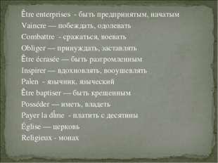 Être enterprises - быть предпринятым, начатым Vaincre — побеждать, одолевать