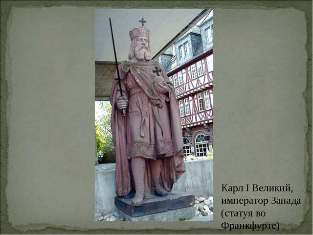 Карл I Великий, император Запада (статуя во Франкфурте)