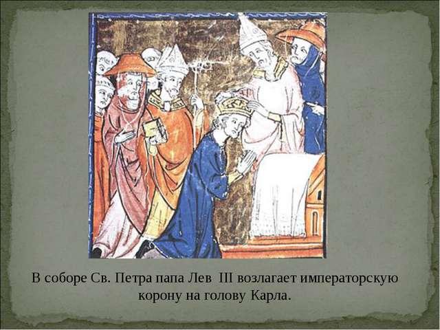 В соборе Св. Петрапапа Лев III возлагает императорскую корону на голову Карла.