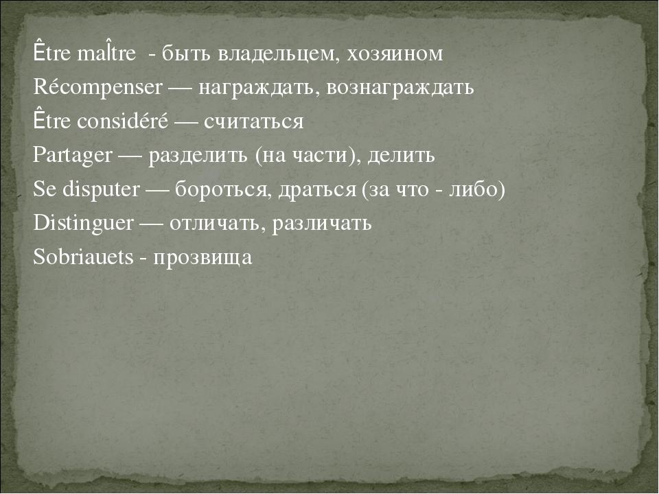 Être maÎtre - быть владельцем, хозяином Récompenser — награждать, вознагражда...