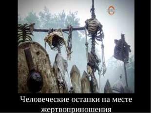 Человеческие останки на месте жертвоприношения