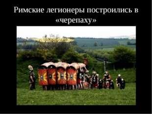 Римские легионеры построились в «черепаху»