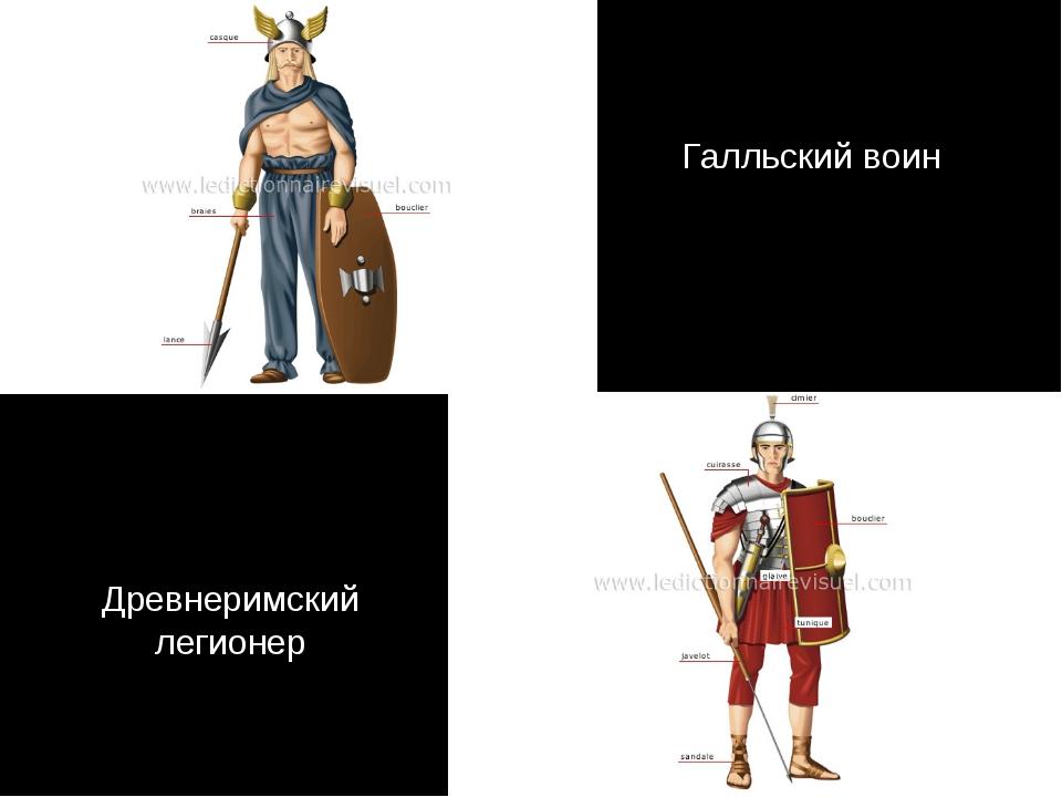 Галльский воин Древнеримский легионер