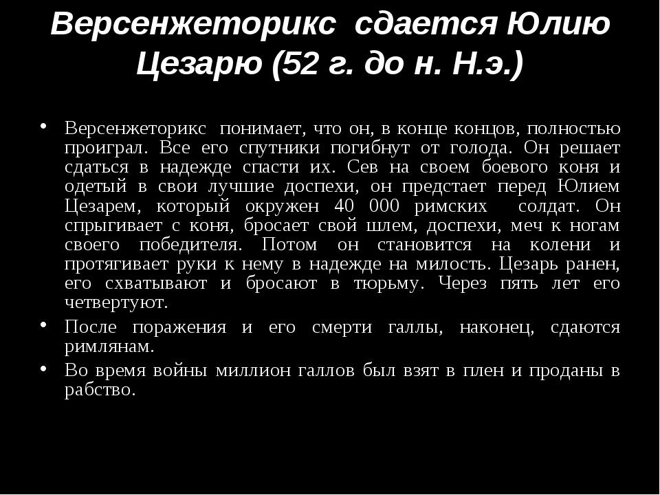 Версенжеторикс сдается Юлию Цезарю (52 г. до н. Н.э.) Версенжеторикс понимает...