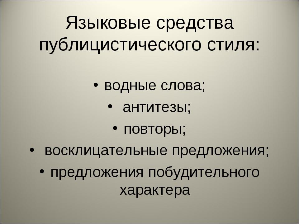 Языковые средства публицистического стиля: водные слова; антитезы; повторы; в...