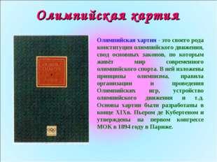 Олимпийская хартия  Олимпийская хартия - это своего рода конституция олимпи