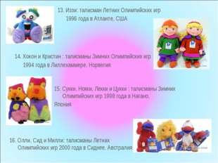 13. Иззи: талисман Летних Олимпийских игр 1996 года в Атланте, США