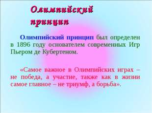 Олимпийский принцип Олимпийский принцип был определен в 1896 году основател