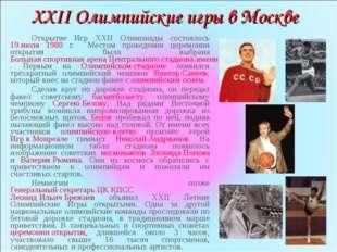 XXII Олимпийские игры в Москве Открытие Игр XXII Олимпиады состоялось 19 ию
