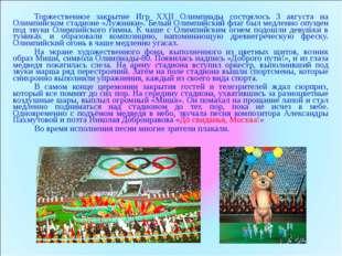 Торжественное закрытие Игр XXII Олимпиады состоялось 3 августа на Олимпийск