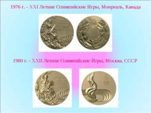 1980 г. - XXII Летние Олимпийские Игры, Москва, СССР 1976 г. - XXI Летние Оли