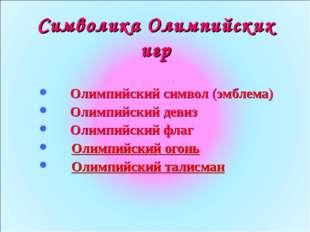 Символика Олимпийских игр Олимпийский символ (эмблема) Олимпийский девиз О